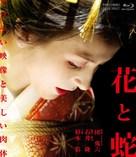 Hana to hebi - Japanese Blu-Ray cover (xs thumbnail)