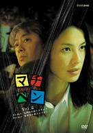 """Machiben"" - Japanese Movie Cover (xs thumbnail)"