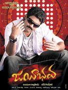 Jayeebhava - Indian Movie Poster (xs thumbnail)