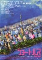 Shortbus - Japanese Movie Poster (xs thumbnail)