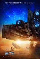 Valerian and the City of a Thousand Planets - Israeli Movie Poster (xs thumbnail)