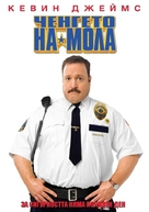 Paul Blart: Mall Cop - Bulgarian Movie Cover (xs thumbnail)