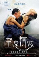 Soom - Taiwanese Movie Poster (xs thumbnail)
