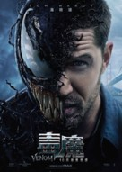 Venom - Hong Kong Movie Poster (xs thumbnail)