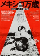 ¡Que Viva Mexico! - Da zdravstvuyet Meksika! - Japanese Movie Poster (xs thumbnail)