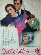 Goodbye Again - Japanese Movie Poster (xs thumbnail)