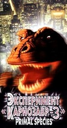 Carnosaur 3: Primal Species - Russian VHS movie cover (xs thumbnail)