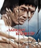 Enter The Dragon - Hungarian Movie Cover (xs thumbnail)
