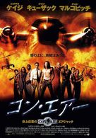 Con Air - Japanese Movie Poster (xs thumbnail)
