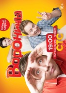 """Voroniny"" - Russian Movie Poster (xs thumbnail)"