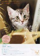 Gou-Gou datte neko de aru - Japanese Movie Poster (xs thumbnail)