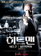 Interview with a Hitman - South Korean Movie Poster (xs thumbnail)