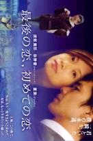 Zui hou de ai, zui chu de ai - Japanese poster (xs thumbnail)
