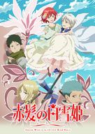 """Akagami no Shirayuki-hime"" - Japanese Movie Poster (xs thumbnail)"