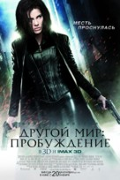Underworld: Awakening - Kazakh Movie Poster (xs thumbnail)