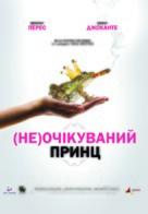 Un prince (presque) charmant - Ukrainian Movie Poster (xs thumbnail)