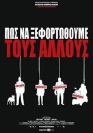 Hvordan vi slipper af med de andre - Greek poster (xs thumbnail)