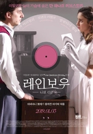 Una questione privata - South Korean Movie Poster (xs thumbnail)