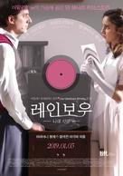 Una questione privata - South Korean Movie Poster (xs thumbnail)