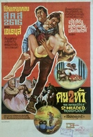 The Incredible 2-Headed Transplant - Thai Movie Poster (xs thumbnail)