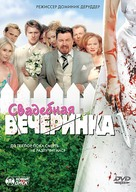 Die Bluthochzeit - Russian DVD cover (xs thumbnail)
