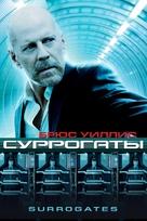 Surrogates - Russian DVD cover (xs thumbnail)