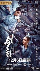 """Jian Wang Chao"" - Chinese Movie Poster (xs thumbnail)"
