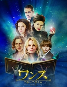 """Once Upon a Time"" - Japanese Blu-Ray movie cover (xs thumbnail)"