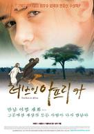 Nirgendwo in Afrika - South Korean Movie Poster (xs thumbnail)
