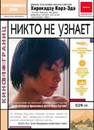 Dare mo shiranai - Russian DVD cover (xs thumbnail)
