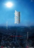 Seung sing - poster (xs thumbnail)