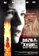 Bless the Child - South Korean Movie Poster (xs thumbnail)