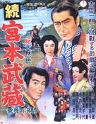 Zoku Miyamoto Musashi: Ichijôji no kettô - Japanese Movie Poster (xs thumbnail)