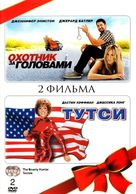 Tootsie - Russian DVD cover (xs thumbnail)
