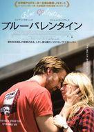 Blue Valentine - Japanese Movie Poster (xs thumbnail)
