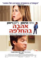 The Switch - Israeli Movie Poster (xs thumbnail)