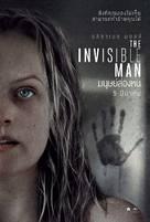 The Invisible Man - Thai Movie Poster (xs thumbnail)