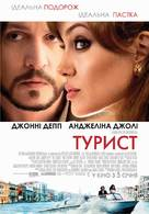 The Tourist - Ukrainian Movie Poster (xs thumbnail)