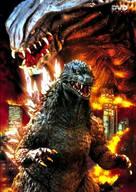 Gojira ni-sen mireniamu - DVD cover (xs thumbnail)