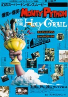 Monty Python and the Holy Grail - Japanese Movie Poster (xs thumbnail)