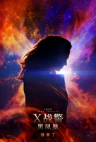 X-Men: Dark Phoenix - Chinese Movie Poster (xs thumbnail)