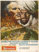 Khartoum - French Movie Poster (xs thumbnail)