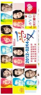 Ai - Chinese Movie Poster (xs thumbnail)