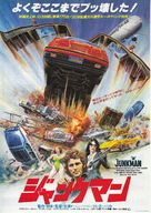The Junkman - Japanese Movie Poster (xs thumbnail)