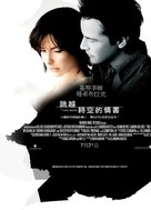The Lake House - Taiwanese Movie Poster (xs thumbnail)