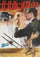 North by Northwest - Japanese Re-release poster (xs thumbnail)