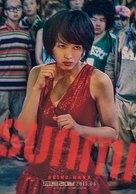 Tokyo Tribe - South Korean Movie Poster (xs thumbnail)