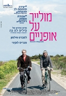 Alceste à bicyclette - Israeli Movie Poster (xs thumbnail)