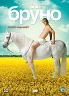 Brüno - Russian Movie Cover (xs thumbnail)