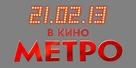 Metro - Russian Logo (xs thumbnail)